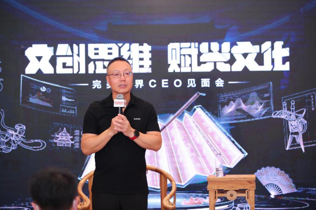完美世界CEO萧泓:做符合时代潮流的文化产品-有饭研究