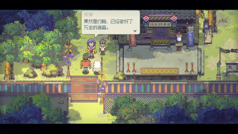 任天堂发布会压轴出场,《风来之国(Eastward)》PC版9月16日发售-有饭研究