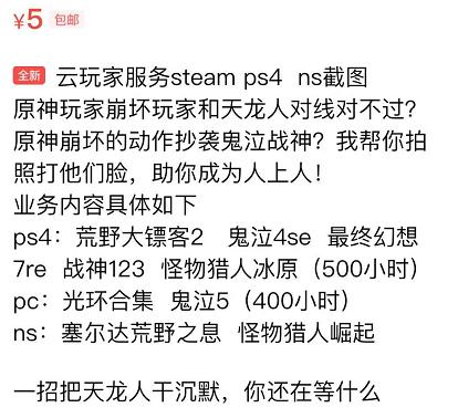 """闲鱼上架大量Steam和NS游戏库截图,标明""""原神玩家对线专用""""-有饭研究"""
