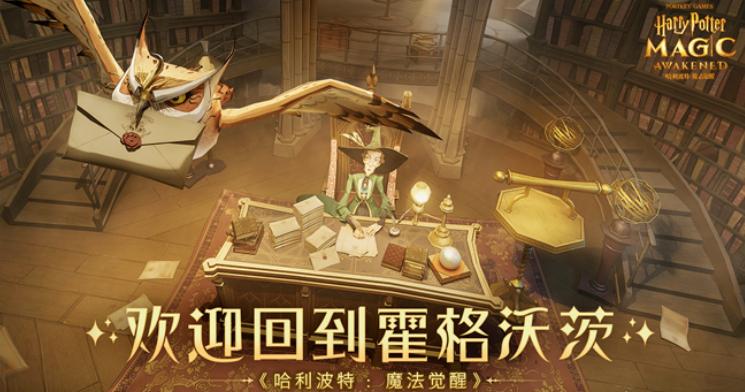 《哈利波特:魔法觉醒》正式上线 小米游戏中心推出定制主题,和小米穿戴设备深度联动-有饭研究