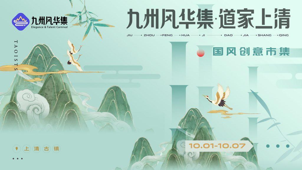 《迷你世界》参展九州风华集 以沙盒文创助力文旅数字化转型-有饭研究