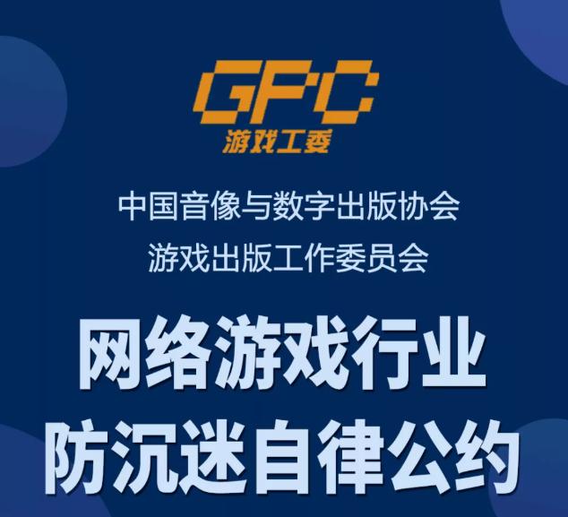 游戏工委组织发起《网络游戏行业防沉迷自律公约》 全面接入防沉迷抵制海外平台-有饭研究